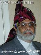 الأمير الملحن محسن بن احمد مهدي العبدلي