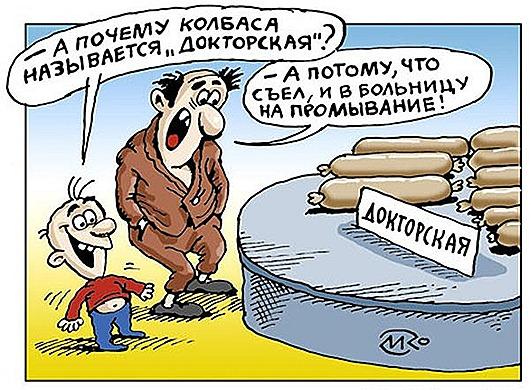 Konstantin_Malcev_-_Doktorsaya_kolbasa