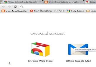 การติดตั้ง Gmail offline