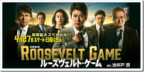 ROOSEVELT GAME00