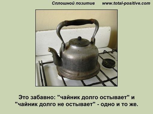 Чайник долго остывает