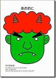 dimonio verd 1