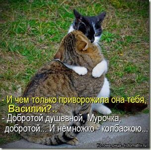 Василий и Мурочка