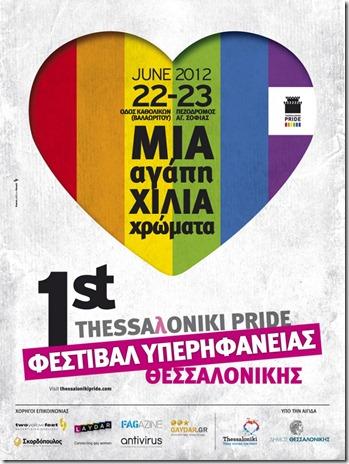 thessaniki pride