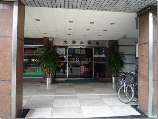 台南-光華大飯店-外觀