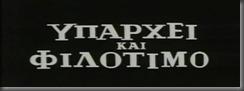freemovieskanonaki.blogspot.gr  kanonaki, ταινιες, ελληνικος κινηματογραφος, υπαρχει και φιλοτιμο