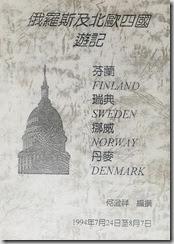 1994-07-俄羅斯及北歐四國遊記