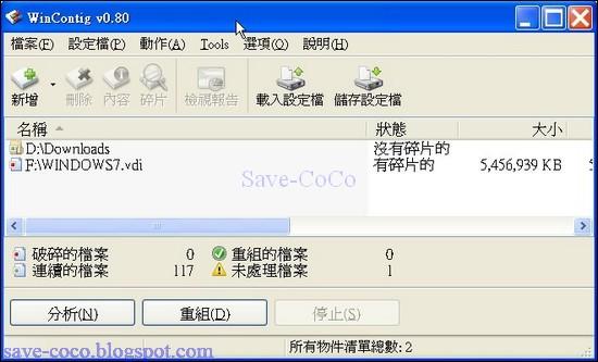 Disk_Defrag_007.jpg