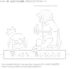 [AA]コゴロー「考えるな、感じるんだ!!」 (ケロロ軍曹)