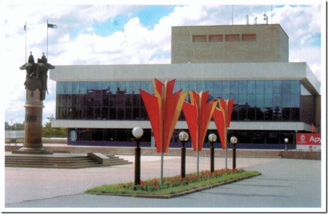 Northern Kazakhstan Regional Russian Drama Theatre