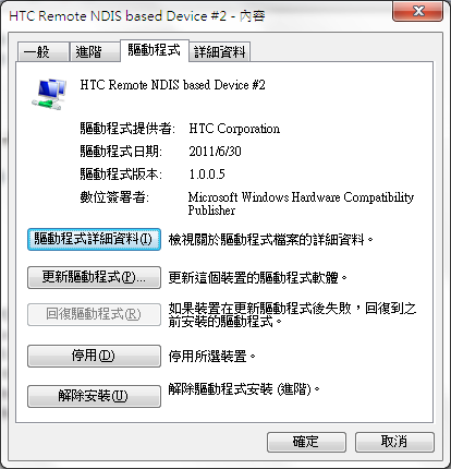 htc x64 driver 001