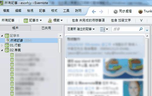 evernote clip-01