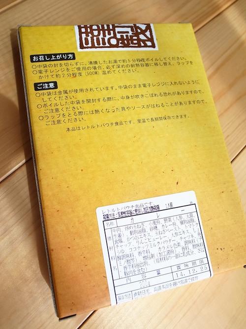 Yonezawa beef curry7