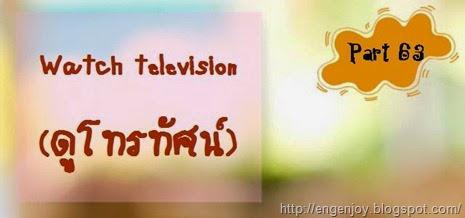 บทสนทนาดูโทรทัศน์ภาษาอังกฤษ watch television