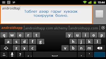 Screenshot of Mongolian Keyboard with Dict