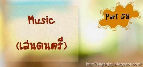 เล่นดนตรีภาษาอังกฤษ Music