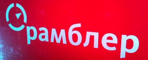 Логотип Рамблера