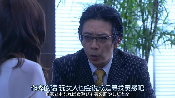 人人-Legal high-06.mkv_20130811_155142.321