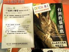 保育小學堂 第11期(2102.09-2) 主題書籍