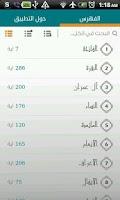 Screenshot of القرآن الكريم - خالد الجليل
