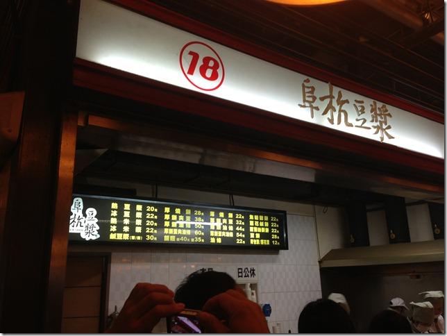 阜杭豆漿Fuhang DouJiang
