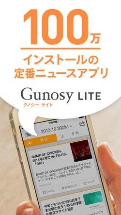話題のニュースが集まる Gunosy LITE
