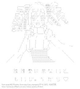 [AA]大連寺鈴鹿 (東京レイヴンズ)