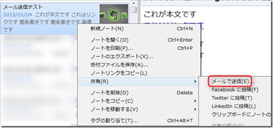 2013-01-04_08h15_14