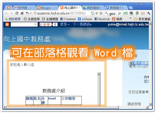 Word 檔即時呈現在部落格