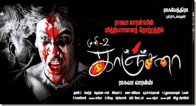 Download Kanchana MP3 Songs|Kanchana Tamil Movie MP3 Songs Download