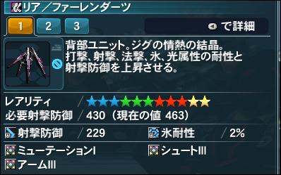 2014-12-08 19_37_19-Phantasy Star Online 2