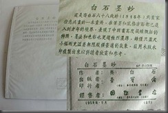 Cinsky tisk 1959img_7607