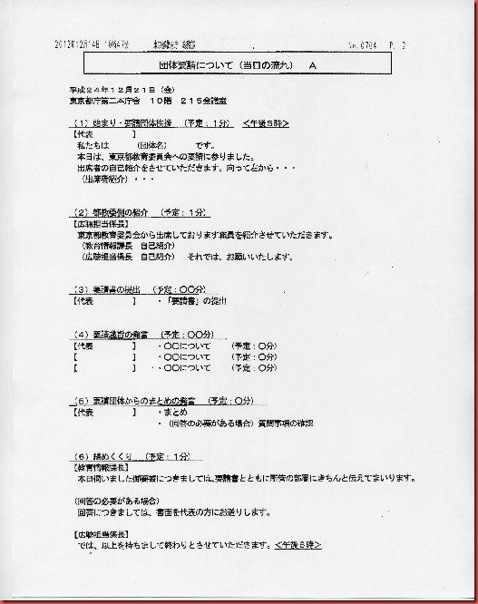Image1文書2