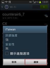 iTaiwan登入_02