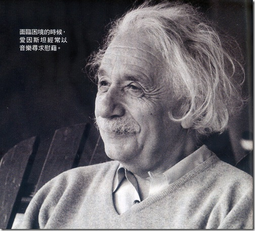 愛因斯坦-1
