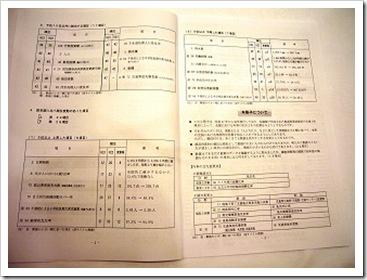 s-2012.2.16MS (3)