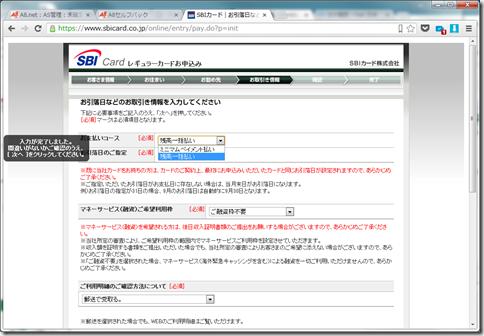 sbi-card-03