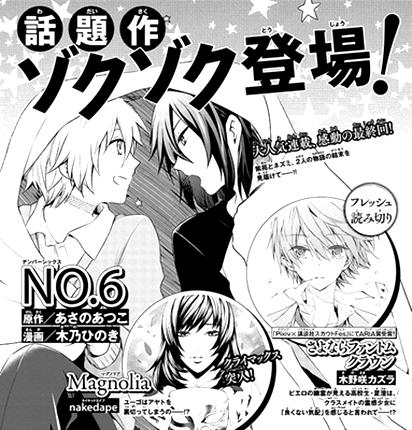 Edição da revista Aria, com o anuncio do fim do mangá de No.6