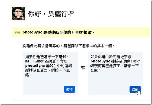 flickr sync-03