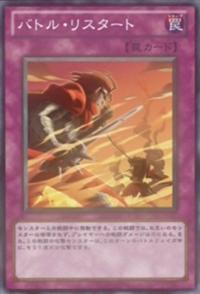 300px-BattleRestart-JP-Anime-ZX