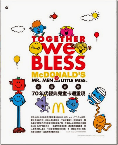 Mcdonald's Collectible - MR MEN & LITTLE MISS Hong Kong (Milk magazine content)