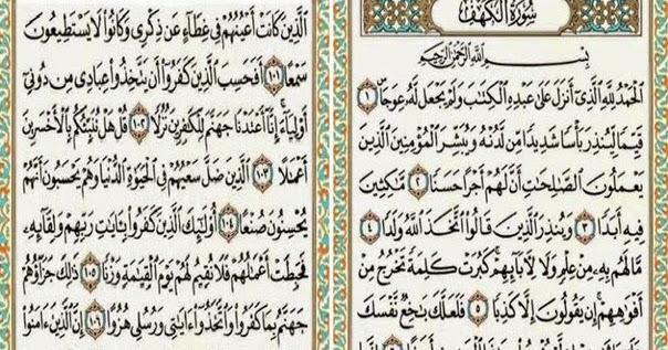 10 Ayat Pertama Terakhir Surah Al Kahfi Hafizhafizol