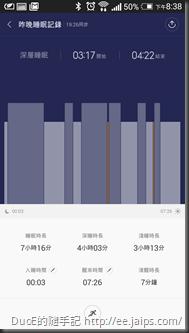小米運動APP-睡眠分佈