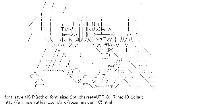 Rozen-maiden,Rozenkristall