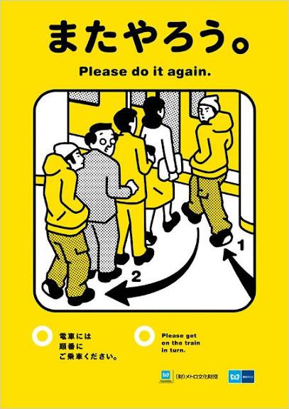 tokyo-metro-manner-poster-201010.jpg