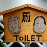 funny toilet sign at Edo Wonderland in Nikko, Totigi (Tochigi) , Japan