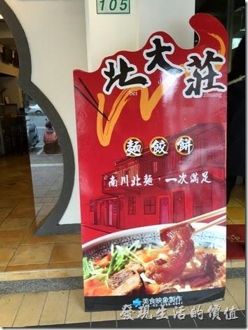 台北南港-北大莊川味館