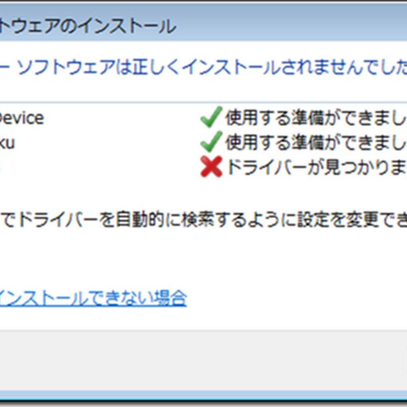 Windows Phone8 は PC から直接ファイルのコピーできます。