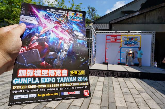 【展覽】2014鋼彈模型博覽會 GUNPLA EXPO TAIWAN 2014 @ MARS :: 痞客邦 PIXNET ::