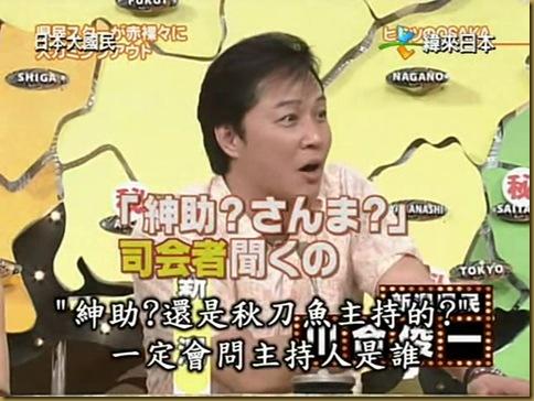 日本大國民-2009-12-22-大阪人愛上電視片段.avi_20110828_125935